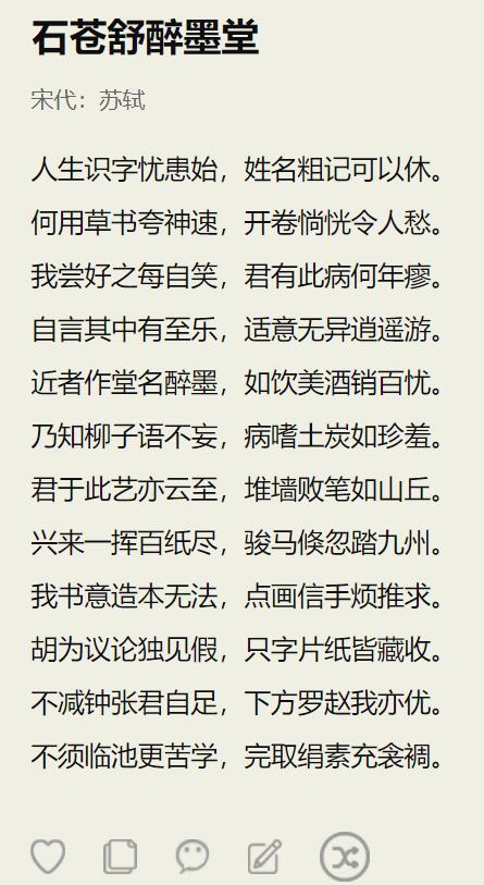 木兰诗扇面_中国诗书画网
